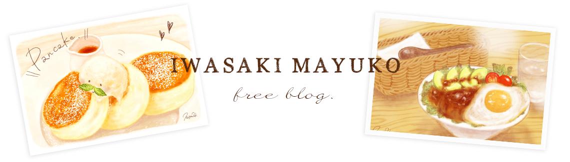 free blog | 岡山のイラストレーター いわさきまゆこ