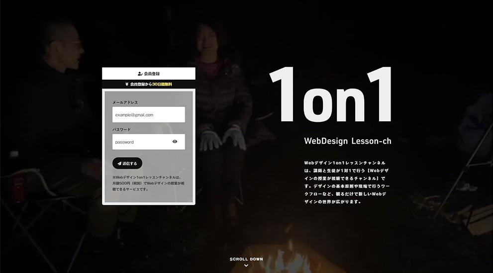 Webデザイン1on1レッスンチャンネル